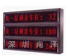 大量供应停车场LED显示屏车位引导系统—张蕾