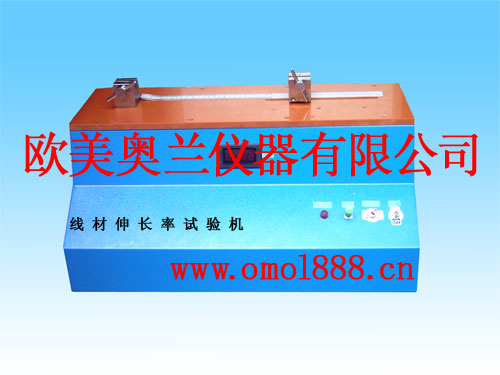 线材伸长率试验机/铜线铜丝延伸率试验机