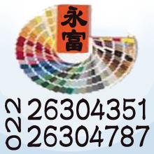 工程机械防腐底漆,天津永富油漆
