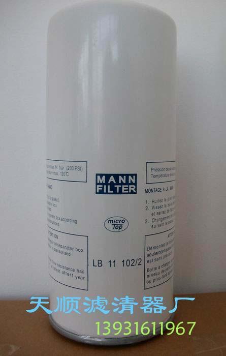 油气分离器LB11102/2