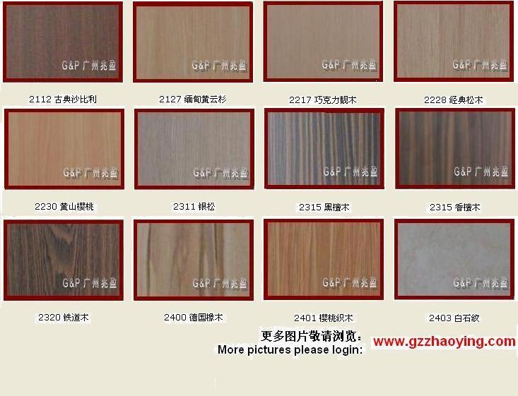 木纹高压耐火装饰板
