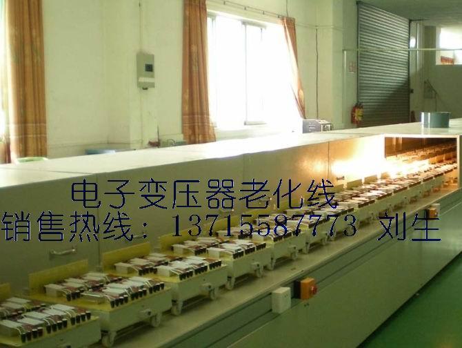电子变压器老化线,中山电子变压器老化设备