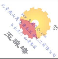 北京燕山昆仑伟业石油化工有限公司(军星润滑油船用油)