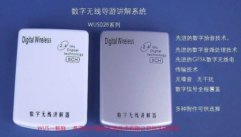 无线导游系统, 深圳智联系统厂家直销