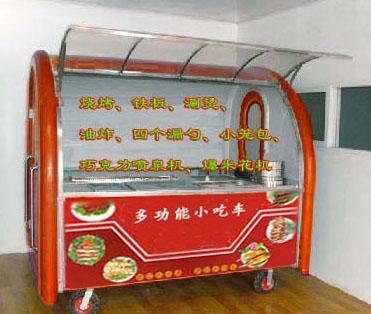 好日子小吃车/好日子多功能小吃车/好日子无烟烧烤小吃车