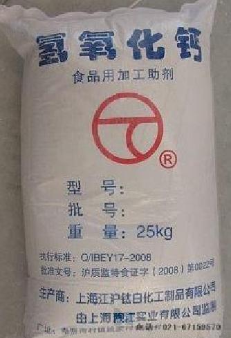 供应食品添加剂/食品级氢氧化钙