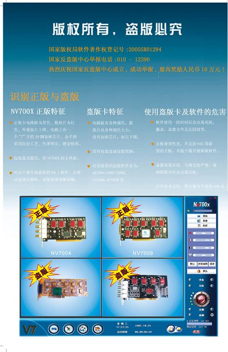广州宏视NV700X/NV900X/NV600X视频卡