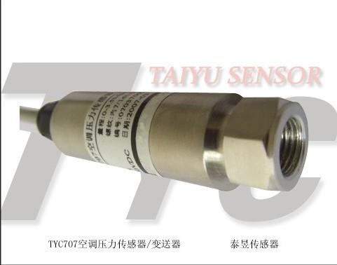 空调压力传感器
