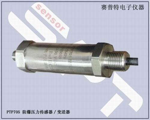 防爆型压力传感器本安防爆压力变送器