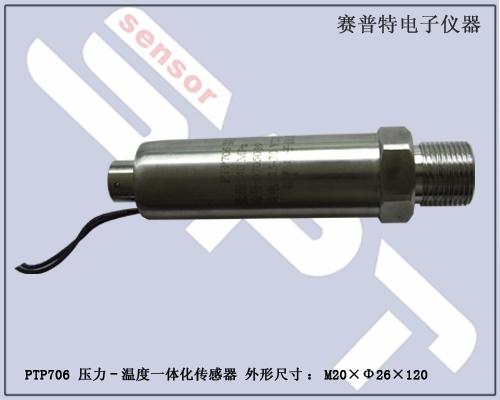 温度压力一体化压力传感器进口美国压力变送器