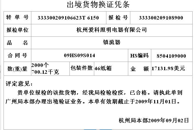 广州商检、宁波商检、青岛商检、上海商检、厦门商检、深圳商检