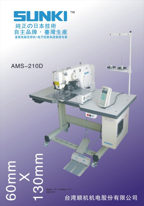 SUNKL-AMS-210D