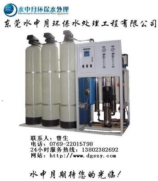 东莞电子行业用超纯水设备,茂名地下水处理