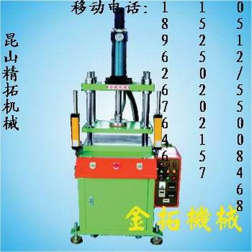 KT530-油压热压机 气动热压机 热压成型机 鼓包机 热压机
