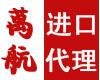 浙江新旧磨床进口代理/旧机电进口报关/商检备案/香港中检