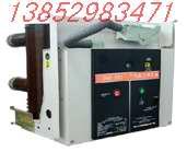 ZN63A(VS1)高压真空断路器
