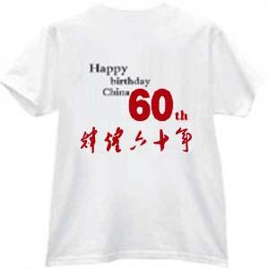 建国60周年纪念T恤/国庆促销广告衫定做批发/促销服定做批发/班