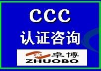 宁波CCC认证咨询
