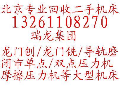 北京回收二手机床设备-回收工厂设备-淘汰机床回收