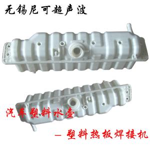 汽车塑料水壶热板焊接机