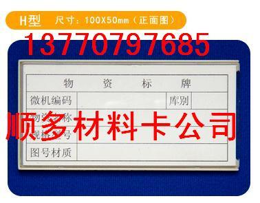 购买磁性材料卡,请找王鹏13770797685