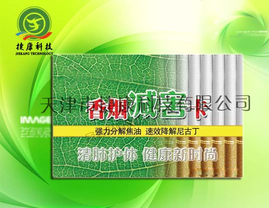 香烟减害卡
