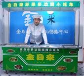 北京无烟烧烤小吃车/多功能小吃车引发美食狂潮