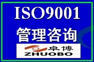 宁波ISO9001认证咨询