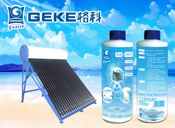 清洗太阳能水箱,真空管专用除垢剂