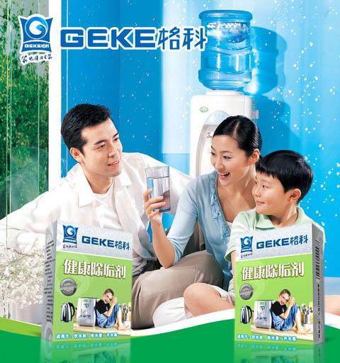 清洗饮水机用什么?饮水机除垢剂