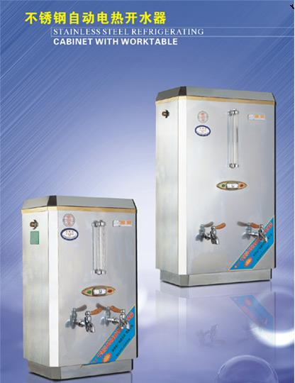 不锈钢自动电热开水器以及IC卡自动售水机