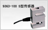 称重传感器9363N
