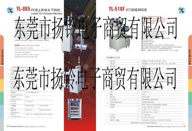 ICT在线测试仪 YL-518F