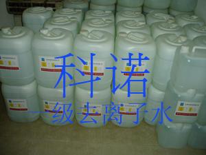 三、深圳美尔康厂价销售去离子水、DI水、超纯水