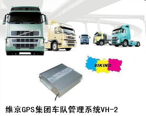 GPS货物防盗