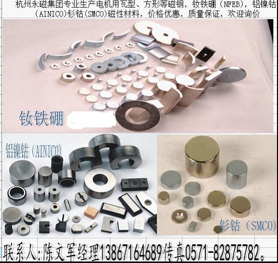 铝镍钴磁钢,钕铁硼磁钢,钐钴磁钢