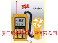 AR856A红外测温风速风温风量计