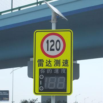 车速反馈标志(高速公路)