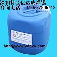优质品牌亿达成环保助焊剂,免洗助焊剂,喷锡助焊剂
