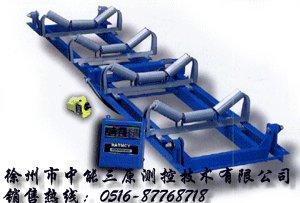 徐州三原电子皮带秤