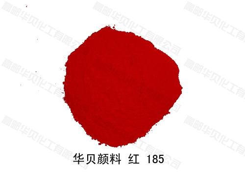 有机颜料红185