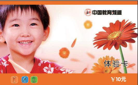 中国教育频道   www.educhan.com.cn