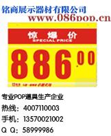 标价牌,塑料框,价格牌13570021002
