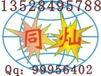 亚太贸易协定产地证Form M