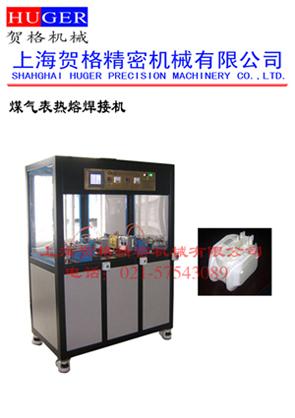 煤气表焊接机,煤气表热板机,聚甲醛焊接机,POM热板机