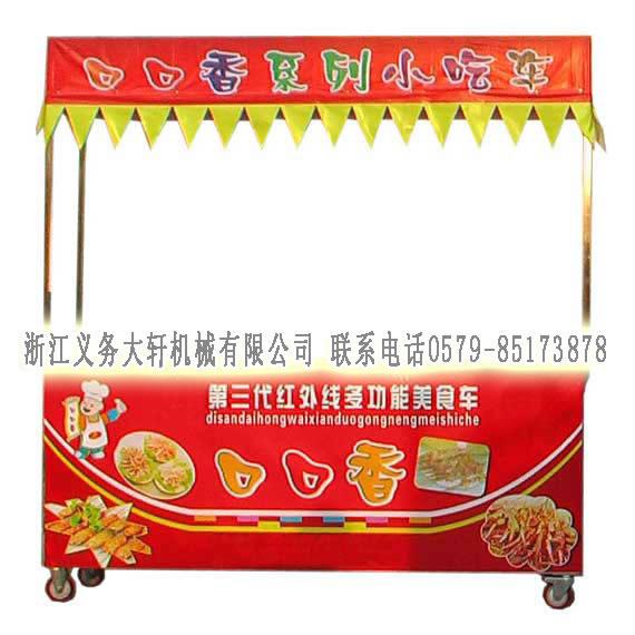 浙江小吃车 美食烧烤车15825792433