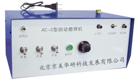 熔焊机价格 熔焊机图片