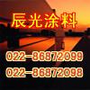 环氧酯铁红防锈漆 天津辰光022-86872098