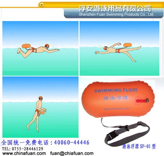 供应游泳用品或者浮安游泳浮漂SF-01