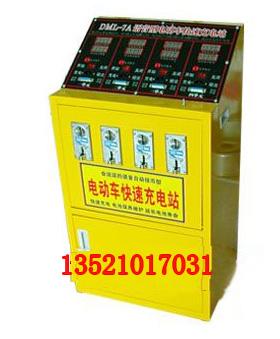 电动车快速充电器   投币式智能电动车充电机